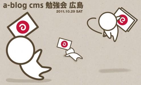 「a-blog cms 勉強会 広島」