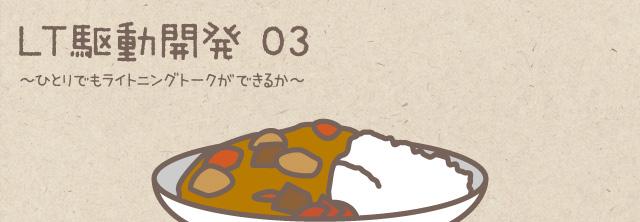 LT駆動開発03