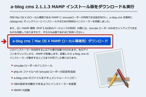 MAMP 3.0.7.3 を使って a-blog cms を Mac OS X のローカル環境へ簡単にインストールする