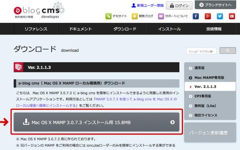 Mac OS X MAMP 3.0.7.3 インストール用