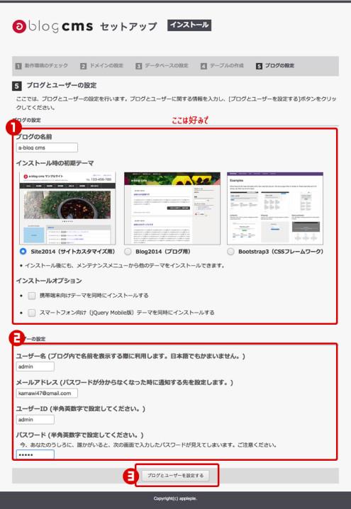 ブログとユーザーの設定