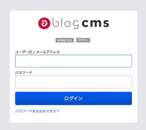 a-blog cms ログイン