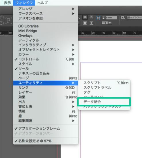「ウィンドウ」→「ユーティリティ」→「データ結合」