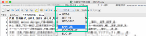 Shift_JISにする