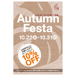 いい庭様 Autumn Festa DM
